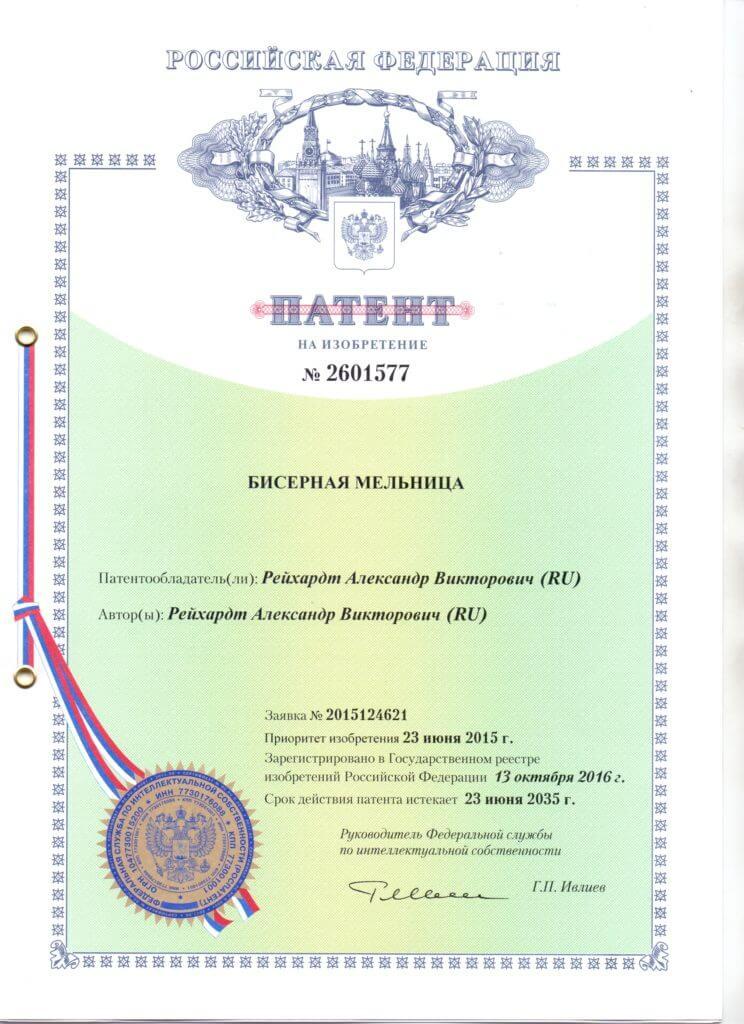 Бисерная мельница Патент № 2601577